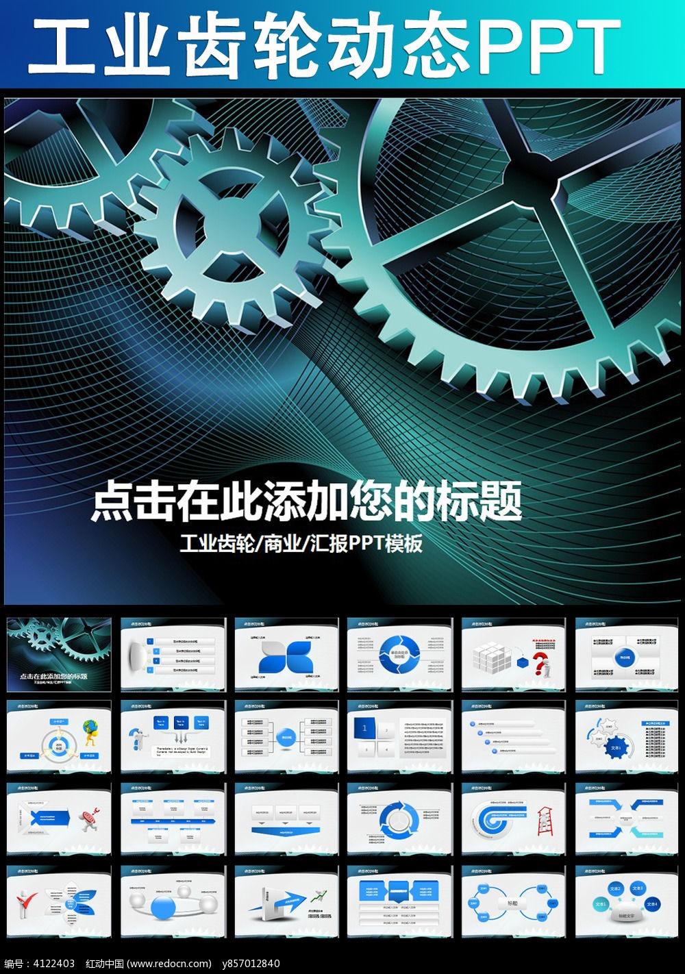 设备 钢铁业 制造业 机械制造业PPT模板 建筑机械制造 工业制图 机械