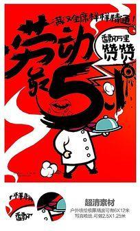 劳动节餐厅活动宣传海报设计