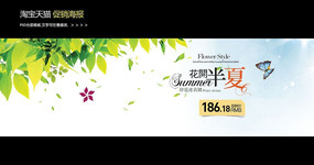 绿色淘宝夏季促销海报