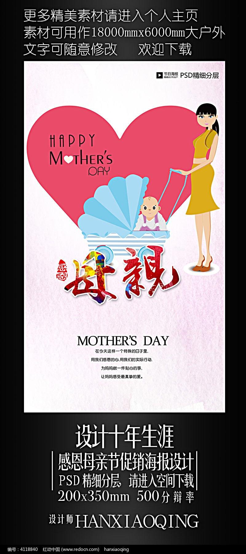 感恩母亲节 母亲节