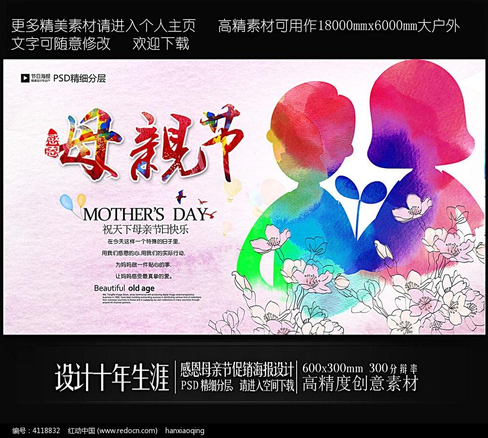 时尚感恩母亲节海报设计