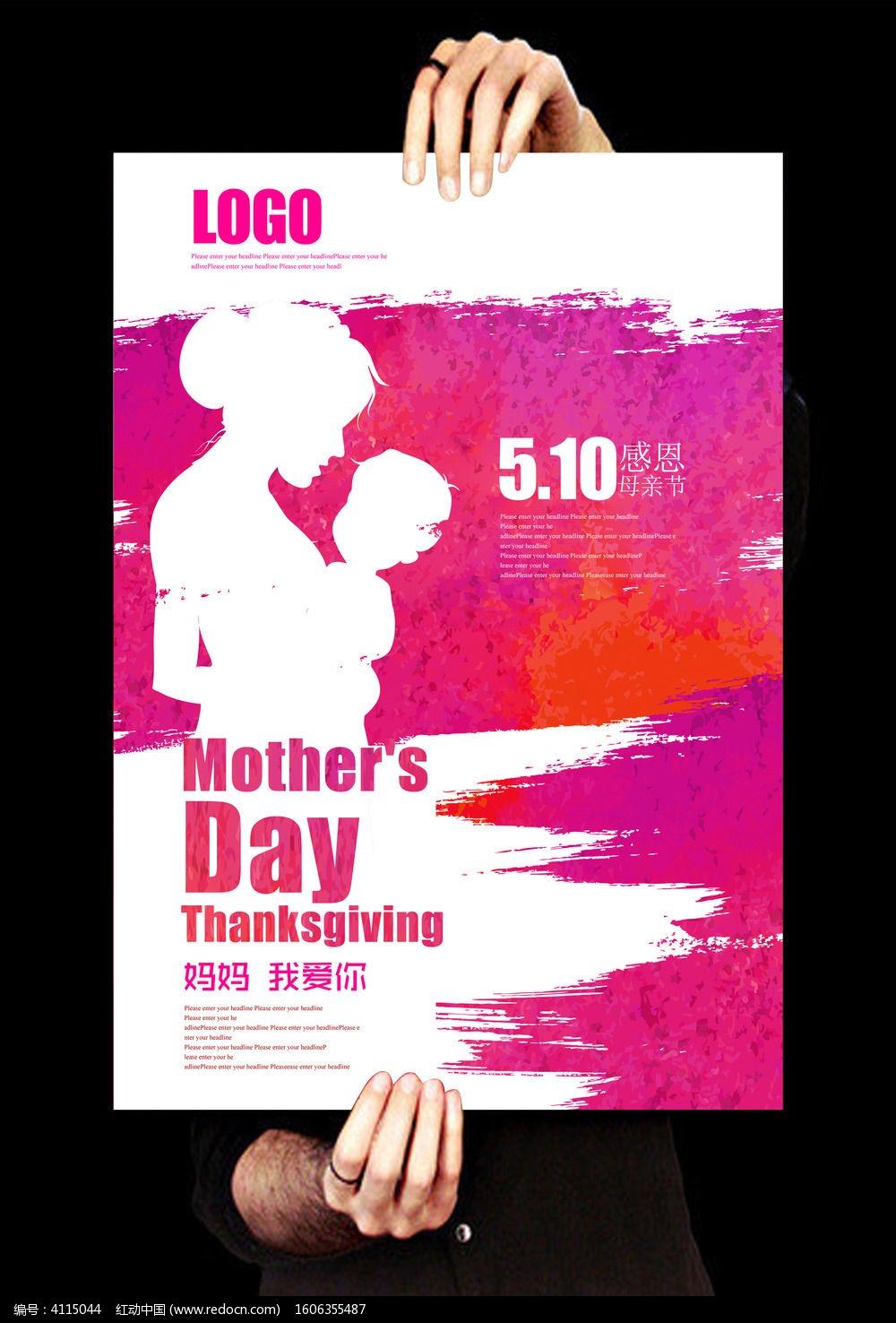 母亲节手绘海报psd素材下载