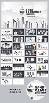 企业项目策划方案ppt模板
