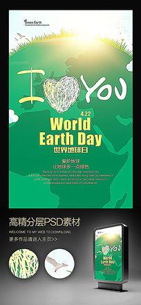 世界地球日绿色环保招贴 PSD