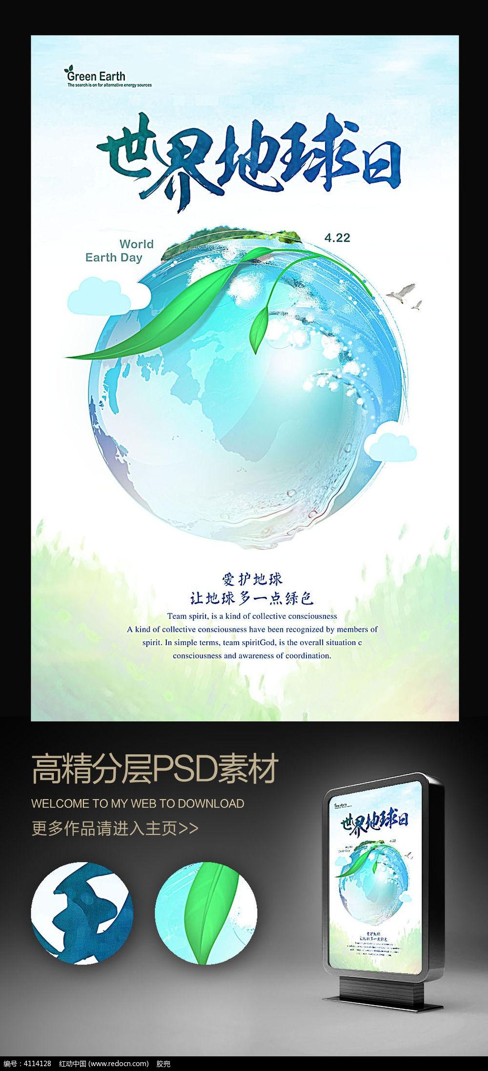 清洁环境手绘海报