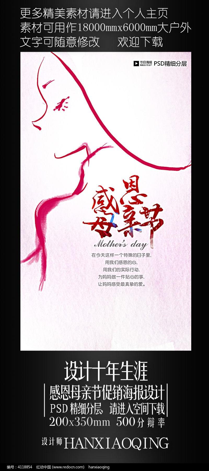 手绘感恩母亲节海报设计