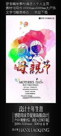 手绘母亲节海报psd设计