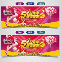 淘宝51劳动节促销海报