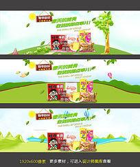 淘宝春夏食品促销海报