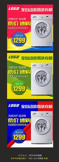 淘宝滚筒洗衣机直通车促销主图