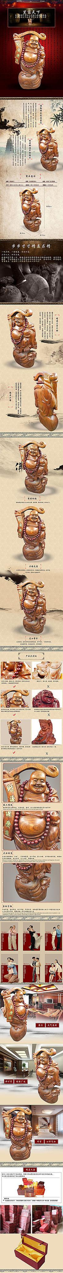 淘宝弥勒佛木雕装饰品详情页设计