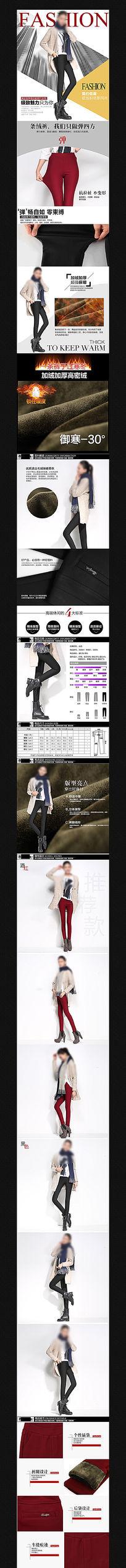 淘宝天猫京东休闲裤详情页PSD素材模板