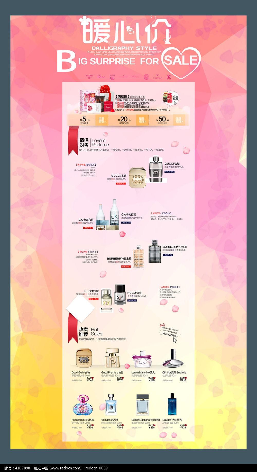 淘宝香水店铺首页装修模板图片
