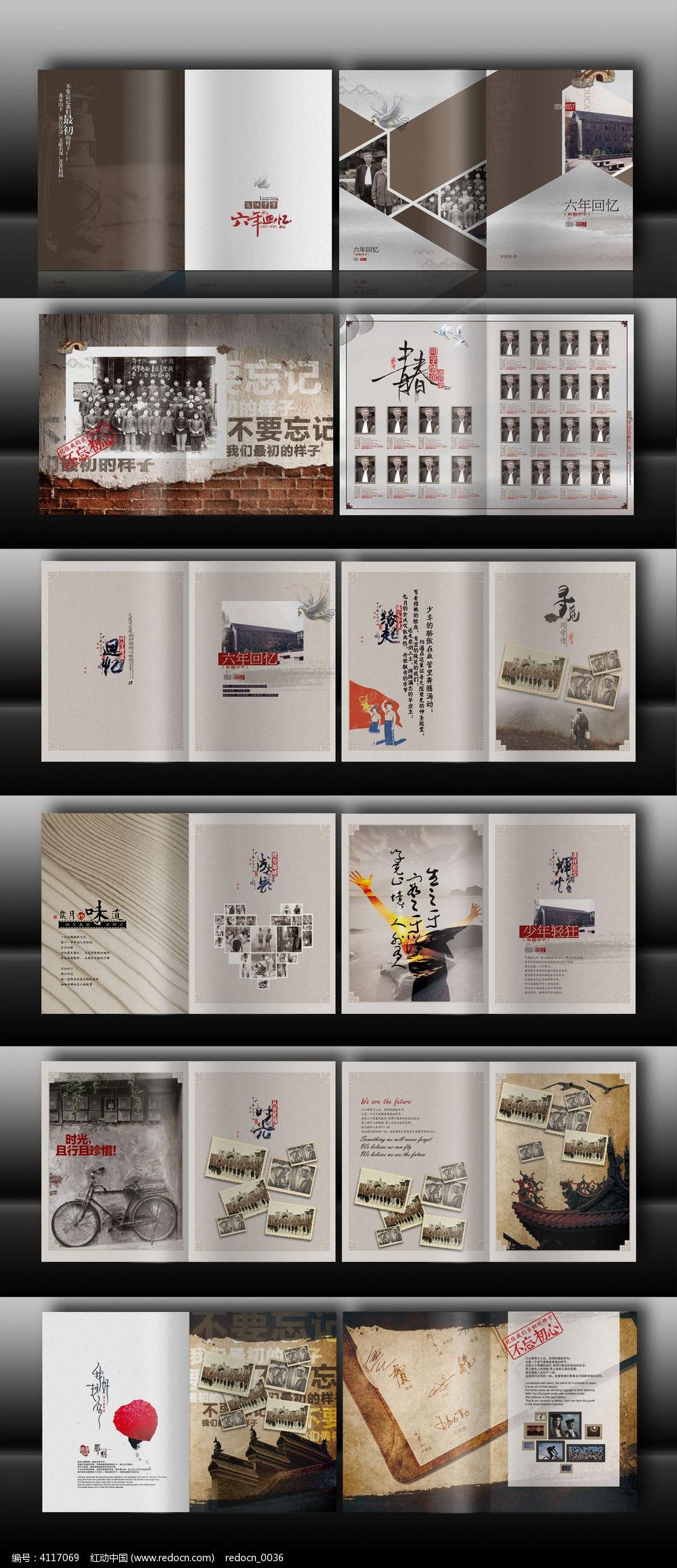 同学录纪念册模板图片