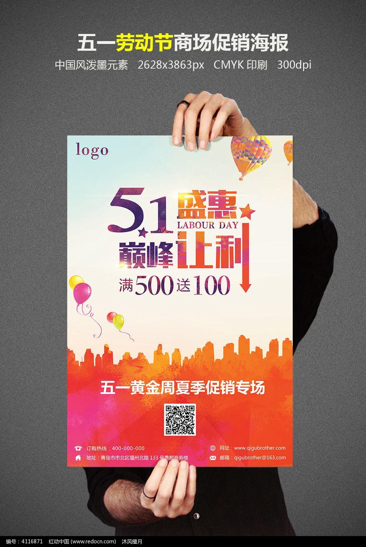 五一促销海报中国风竖版图片