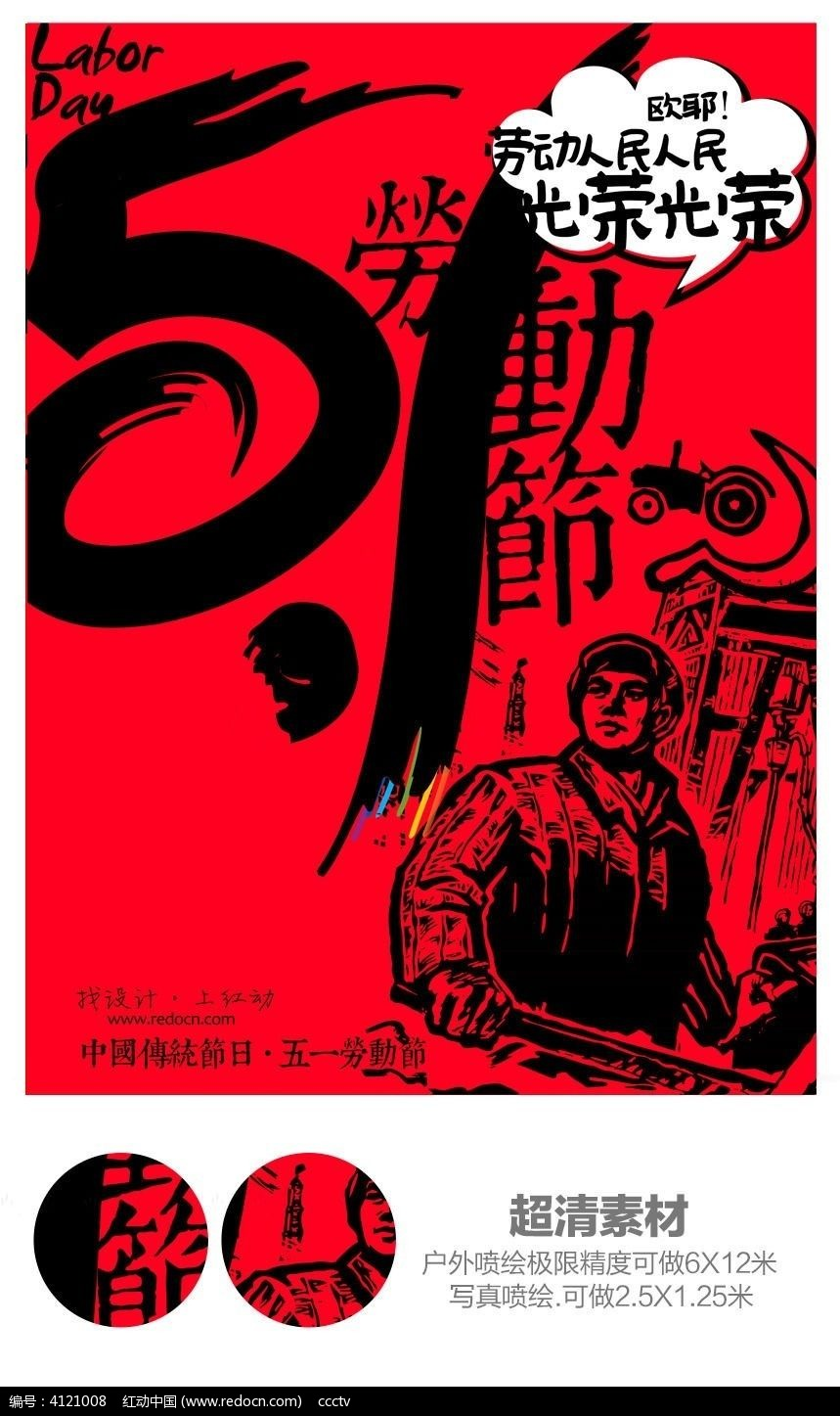 五一劳动节宣传海报护设计图片