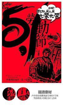 五一劳动节宣传海报护设计