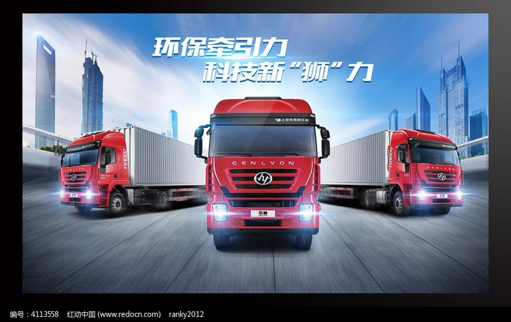 重卡 汽车宣传 海报 海报 设计 宣传单 广告牌图高清图片