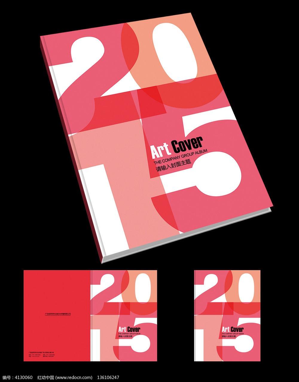 2015创意产品宣传手册封面