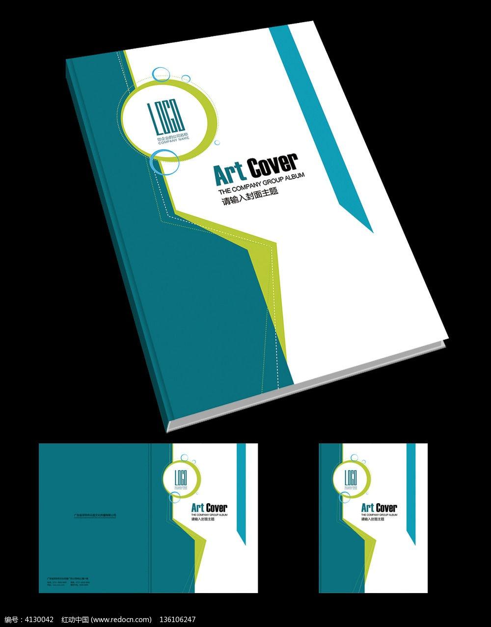 创意电子产品宣传册封面psd素材下载_封面设计图片图片