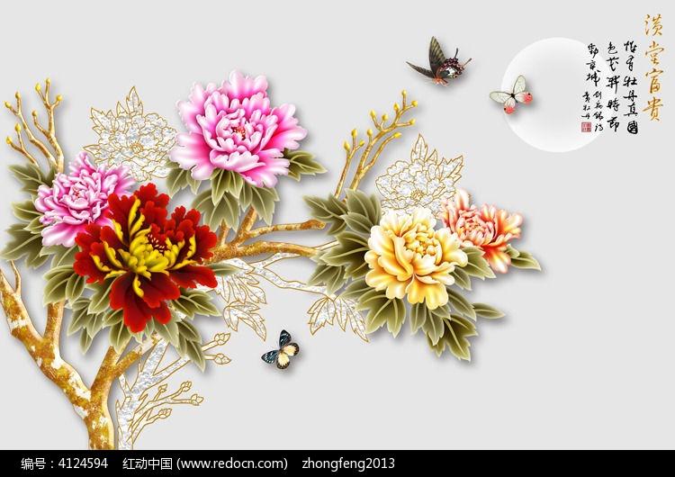 手绘牡丹 蝴蝶 花朵