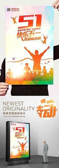 快乐五一正能量创意海报