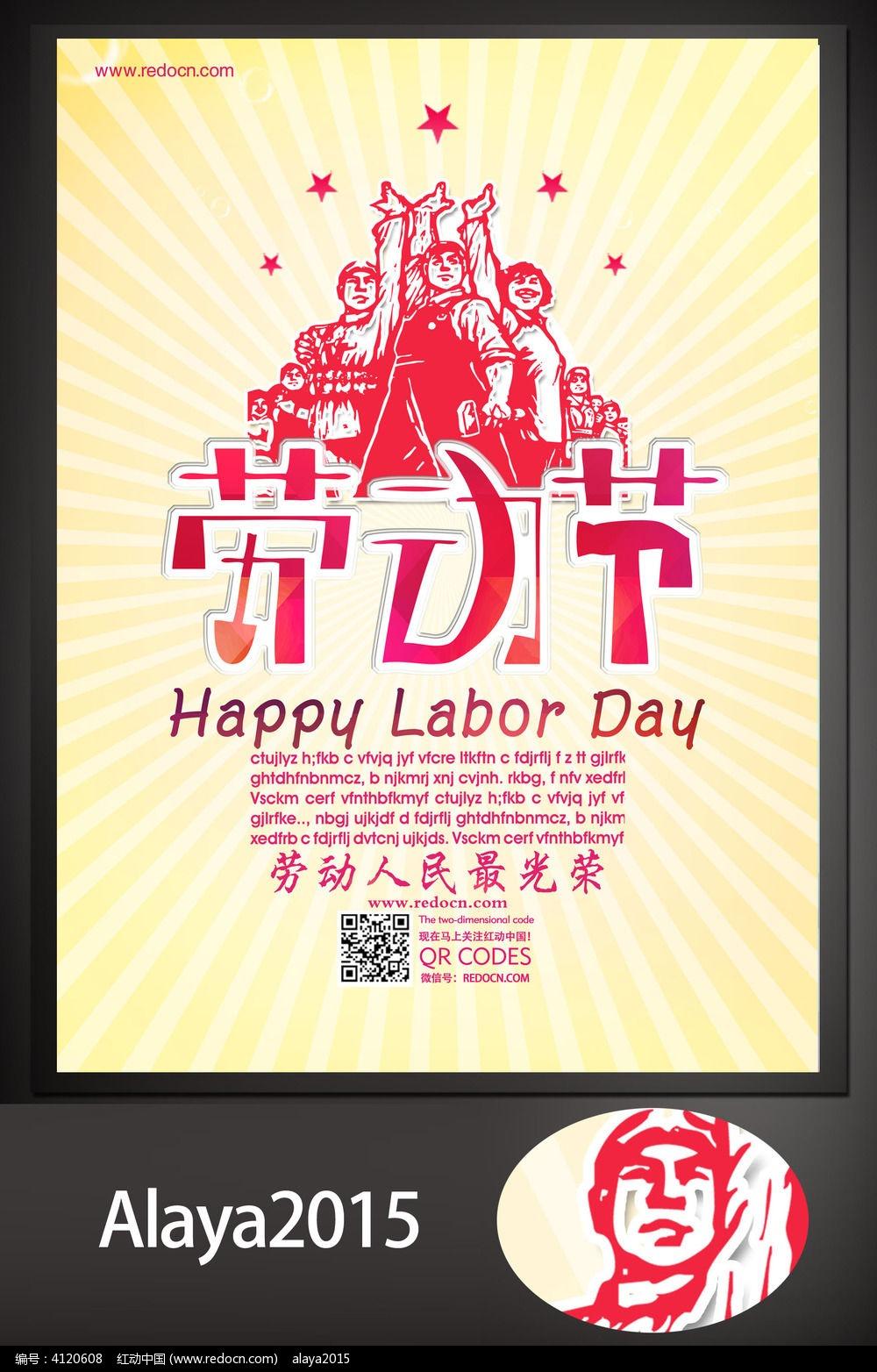 劳动节活动海报设计psd素材下载