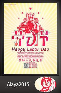 劳动节活动海报设计