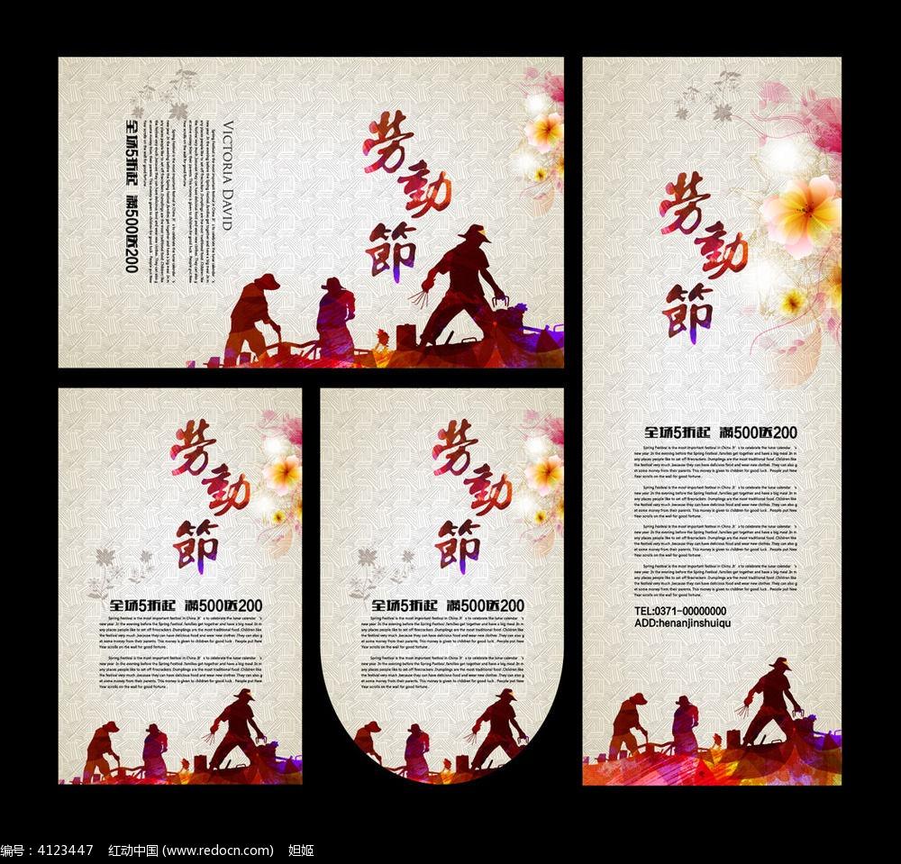 劳动节活动宣传海报  ai