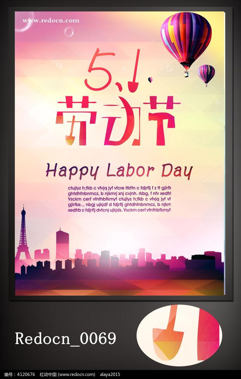 劳动节宣传海报设计图片