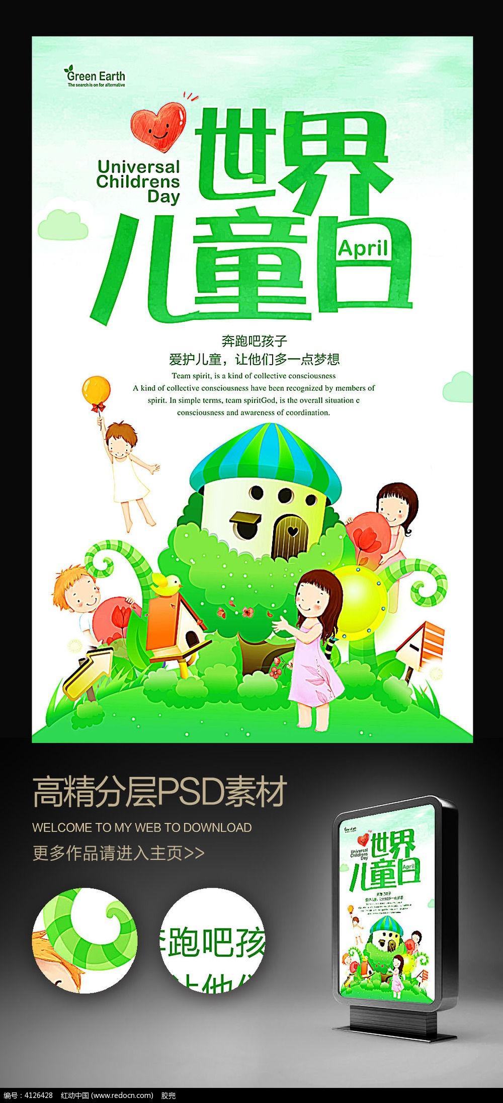 绿色卡通世界儿童日公益广告