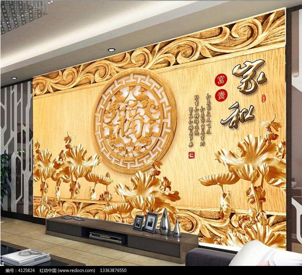 木雕家和福字电视背景墙