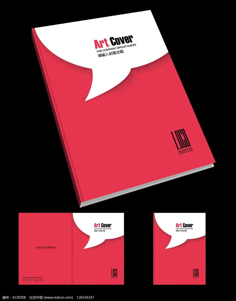 女性产品微信营销书籍封面图片