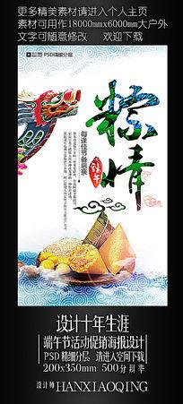 粽情端午节海报设计