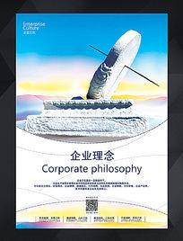企业文化之企业理念展板