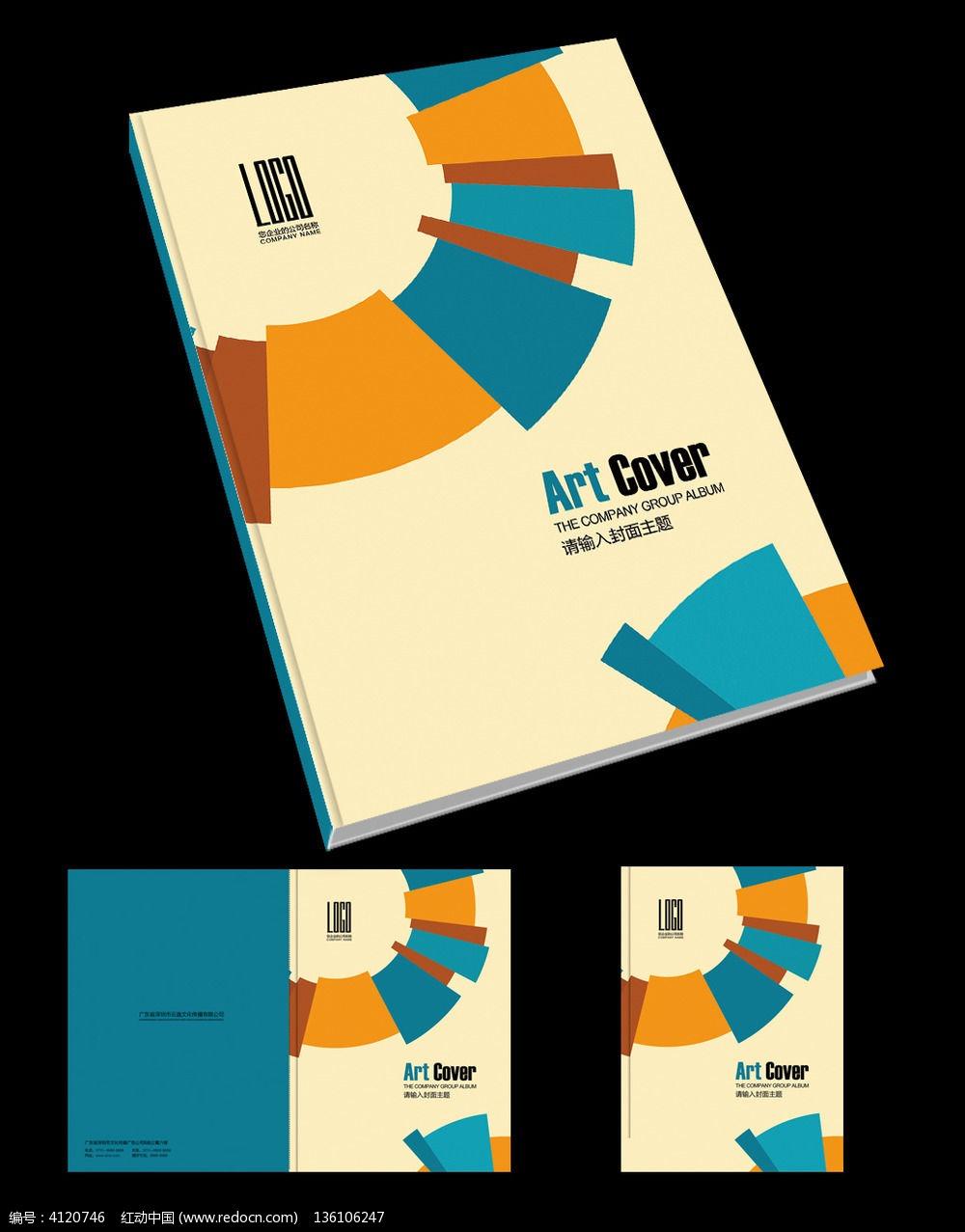 时尚创意家居封面设计图片