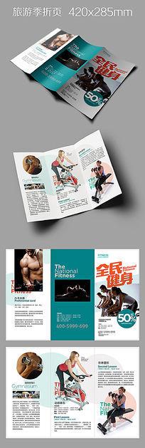 时尚健身宣传折页