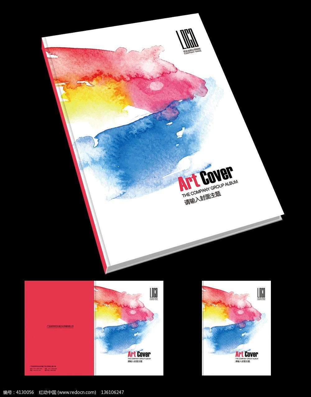 水墨 中國風創意畫冊封面  美術畫冊封面 藝術封面   畫冊封面設計