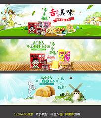 淘宝店铺春季食品首页海报