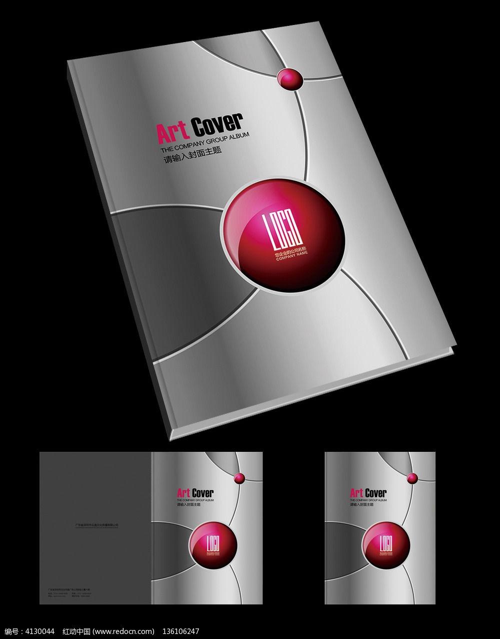 9款 五金机械画册封面设计模板psd下载图片