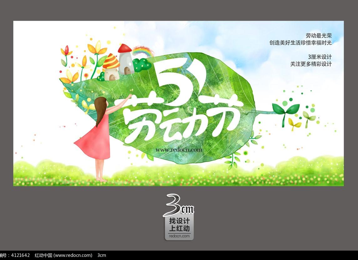 劳动节宣传海报手绘