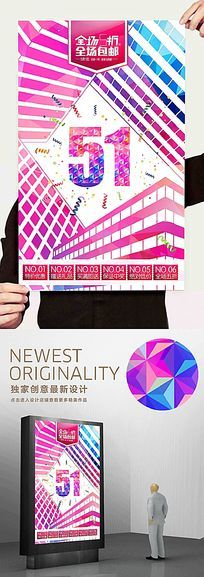 五一夏季商场促销海报设计
