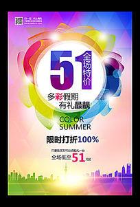 绚丽51劳动节促销海报设计