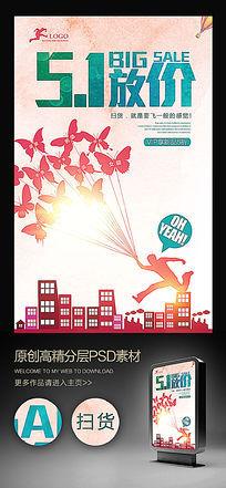 51放价水彩风促销海报