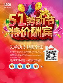 51劳动节特价酬宾促销海报