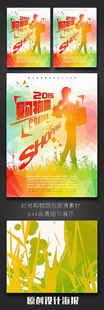 炫彩购买吧商场海报