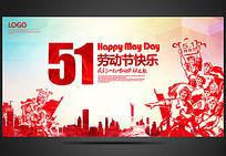 创意51劳动节活动展板设计