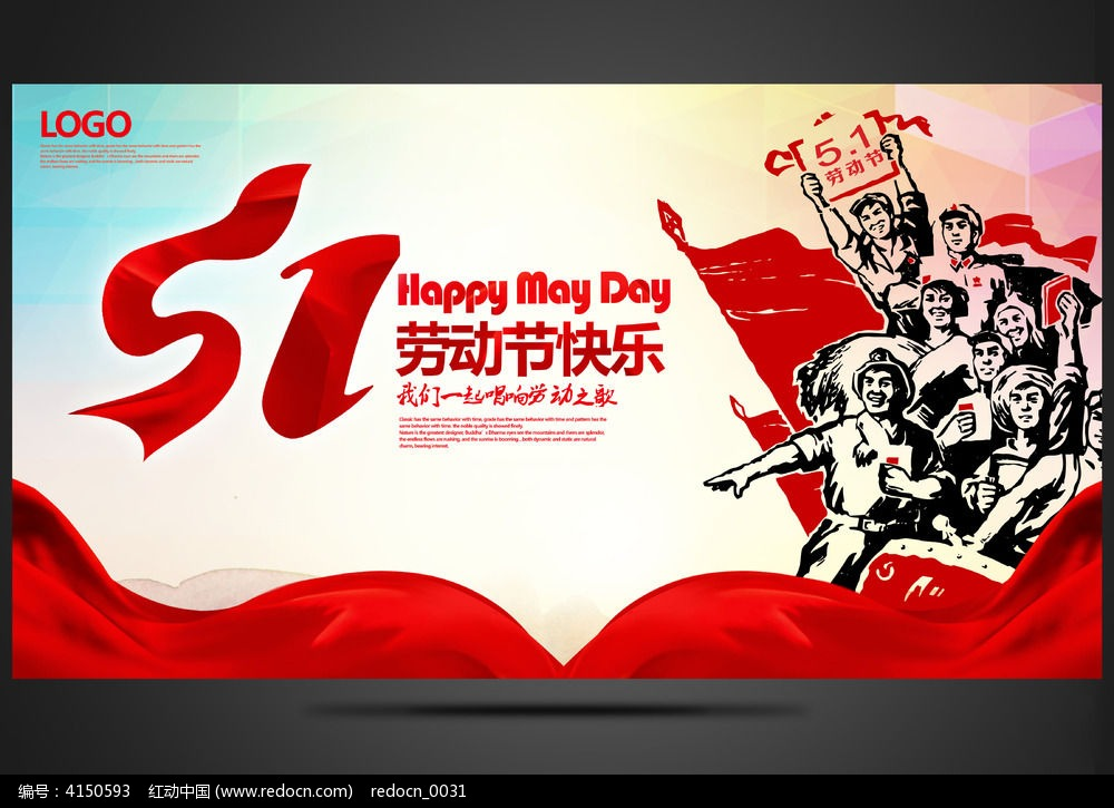 创意51劳动节舞台背景设计图片