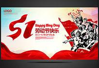 创意51劳动节舞台背景设计