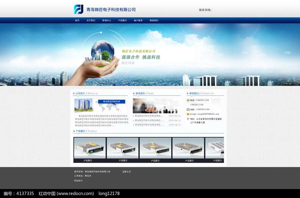 网站_电子科技网站首页设计psd效果图